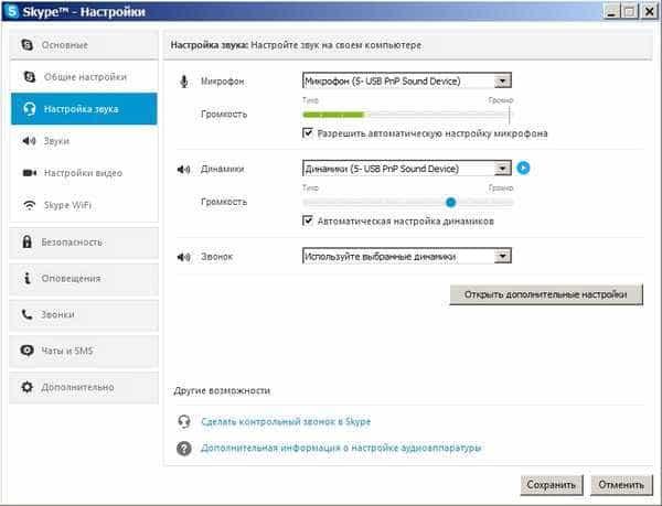 skype-nastroiki-1