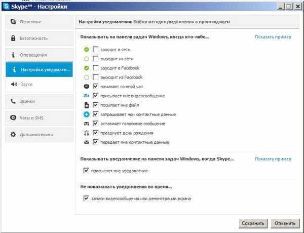 skype-nastroiki2