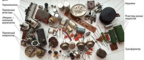 Старые радиодетали