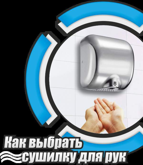 sushilka-dlya-ruk