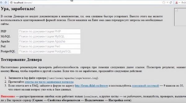 wordpress-ustanovka-na-denwer09