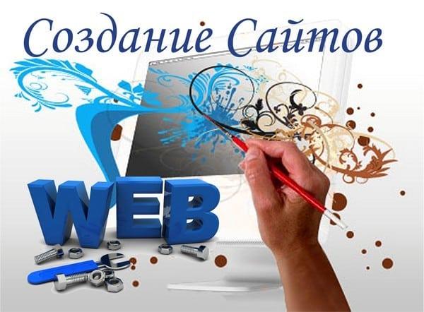 Создании сайта