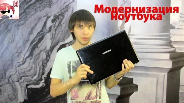Модернизация ноутбука HP