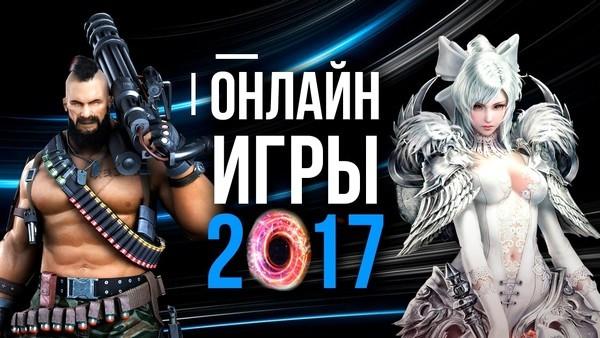 Самые популярные онлайн игры 2017