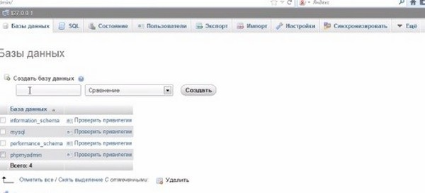 wordpress-ustanovka-na-denwer11